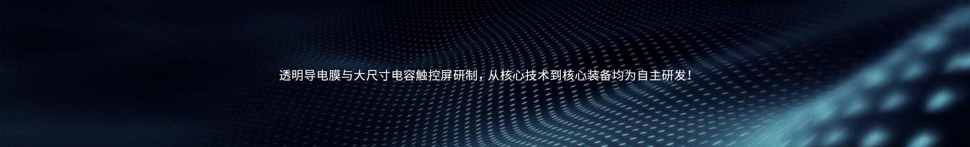 苏州维业达触控科技有限公司