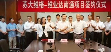 苏州维业达触控科技有限公司与南通市经济技术开发区管委会成功签订投资协议