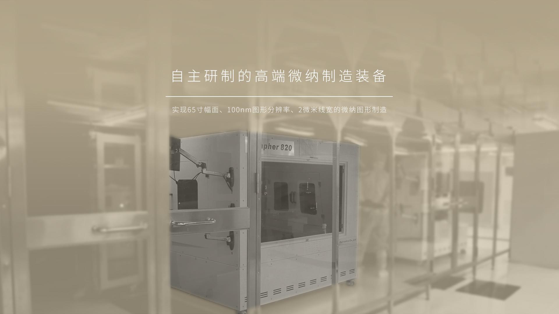微纳图形制造设备